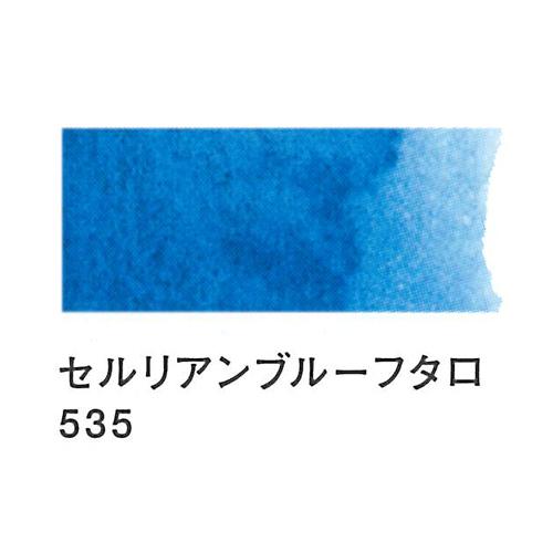 レンブラント 水彩絵具2号(5ml)535セルリアンブルーフタロ