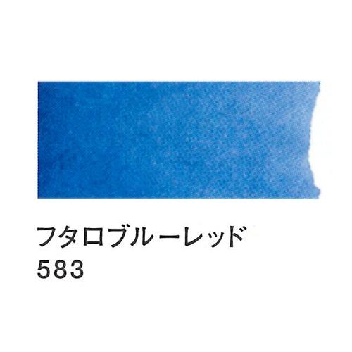 レンブラント 水彩絵具2号(5ml)583フタロブルーレッド