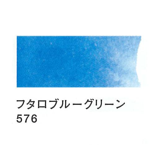 レンブラント 水彩絵具2号(5ml)576フタロブルーグリーン