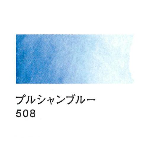レンブラント 水彩絵具2号(5ml)508プルシャンブルー