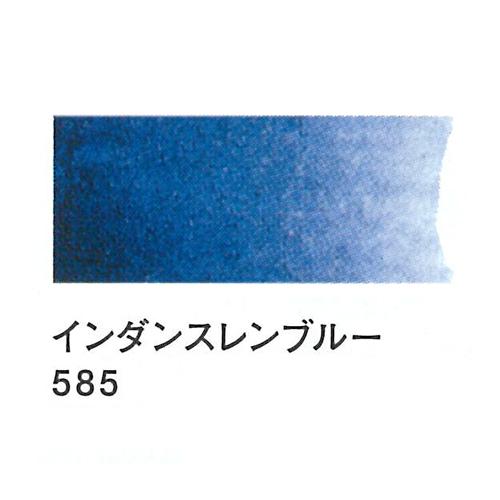 レンブラント 水彩絵具2号(5ml)585インダンスレンブルー