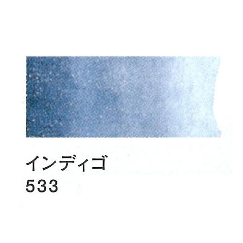 レンブラント 水彩絵具2号(5ml)533インディゴ