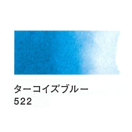 レンブラント 水彩絵具2号(5ml)522ターコイズブルー