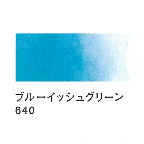 レンブラント 水彩絵具2号(5ml)640ブルーイッシュグリーン