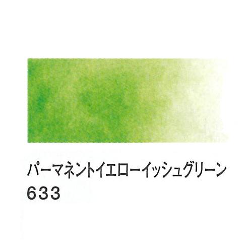 レンブラント 水彩絵具2号(5ml)633パーマネントイエローイッシュグリーン