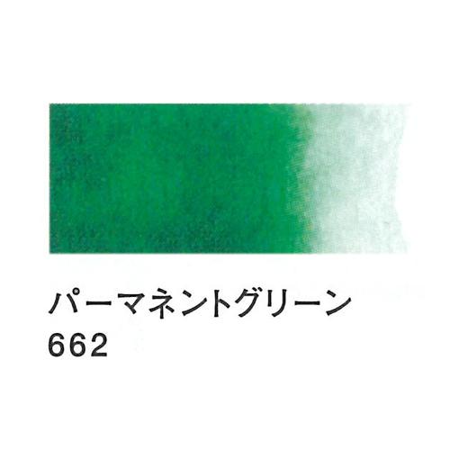 レンブラント 水彩絵具2号(5ml)662パーマネントイグリーン