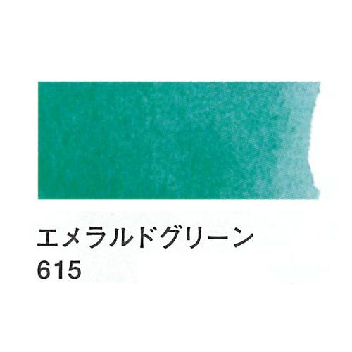レンブラント 水彩絵具2号(5ml)615エメラルドグリーン