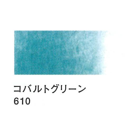 レンブラント 水彩絵具2号(5ml)610コバルトグリーン