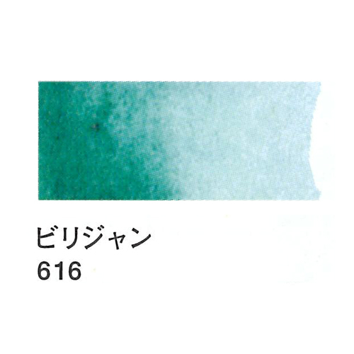 レンブラント 水彩絵具2号(5ml)616ビリジャン