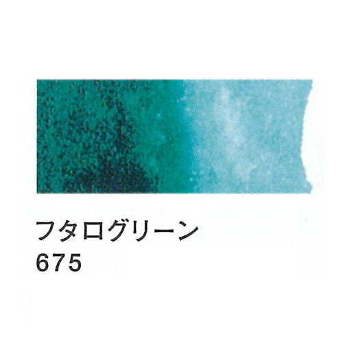 レンブラント 水彩絵具2号(5ml)675フタログリーン