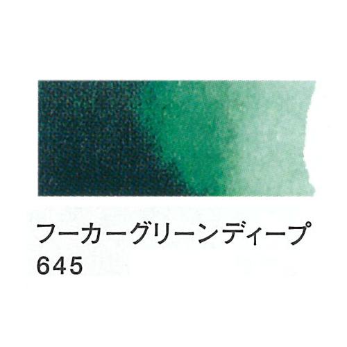 レンブラント 水彩絵具2号(5ml)645フーカーグリーンディープ