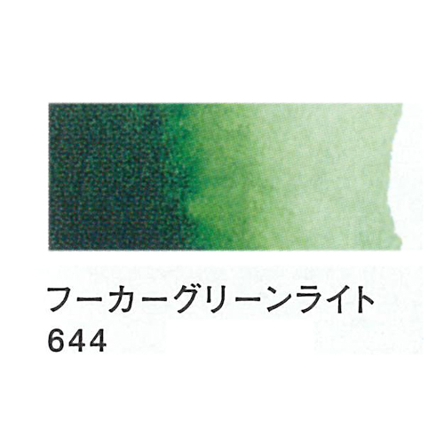 レンブラント 水彩絵具2号(5ml)644フーカーグリーンライト