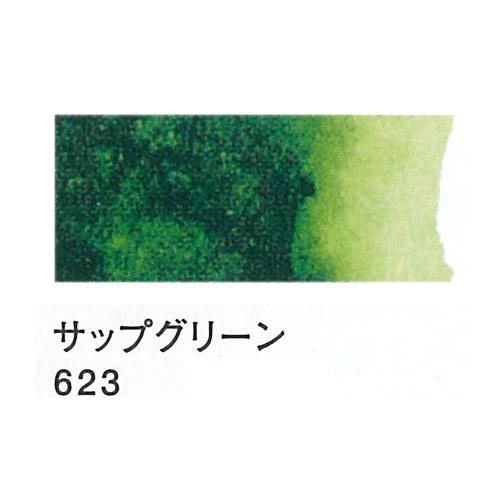 レンブラント 水彩絵具2号(5ml)623サップグリーン