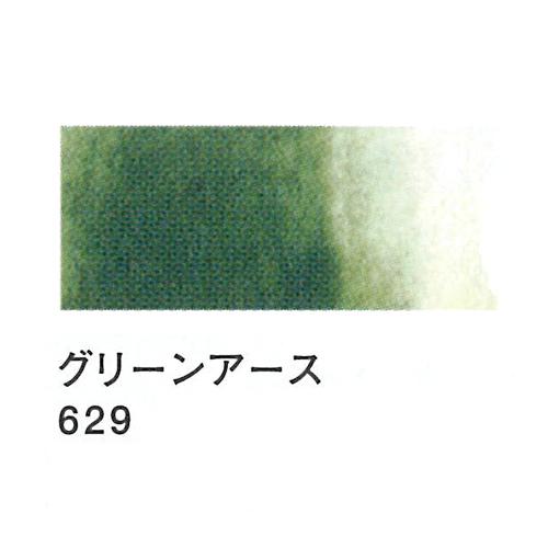 レンブラント 水彩絵具2号(5ml)629グリーンアース