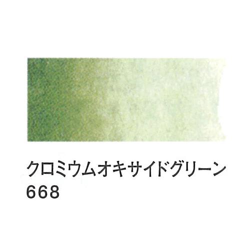 レンブラント 水彩絵具2号(5ml)668クロミウムオキサイドグリーン