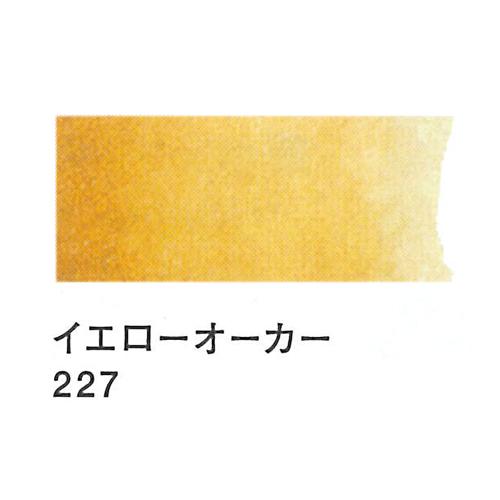 レンブラント 水彩絵具2号(5ml)227イエローオーカー