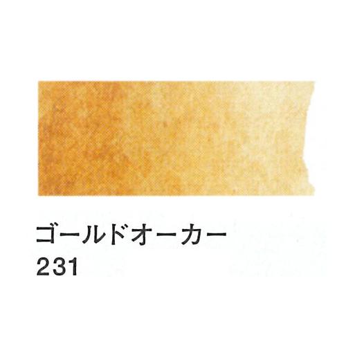 レンブラント 水彩絵具2号(5ml)231ゴールドオーカー