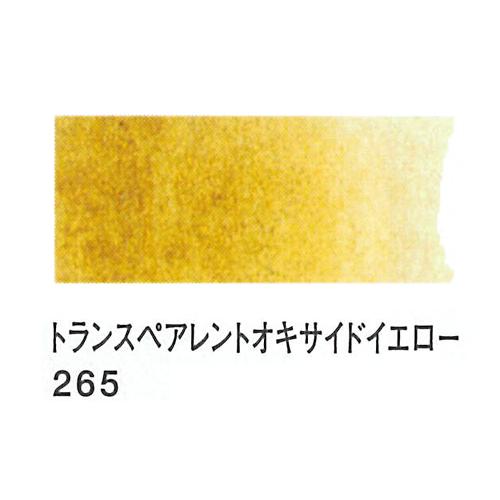 レンブラント 水彩絵具2号(5ml)265トランスペアレントオキサイドイエロー