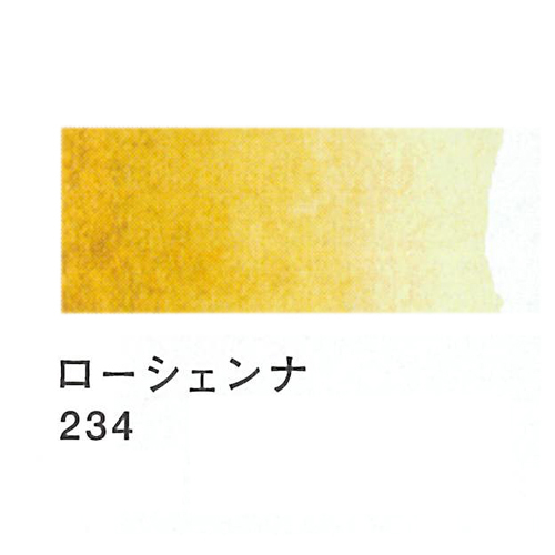 レンブラント 水彩絵具2号(5ml)234ローシェンナ