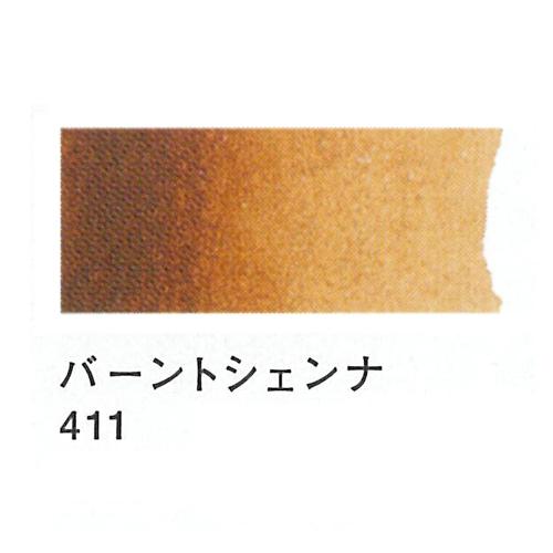 レンブラント 水彩絵具2号(5ml)411バーントシェンナ