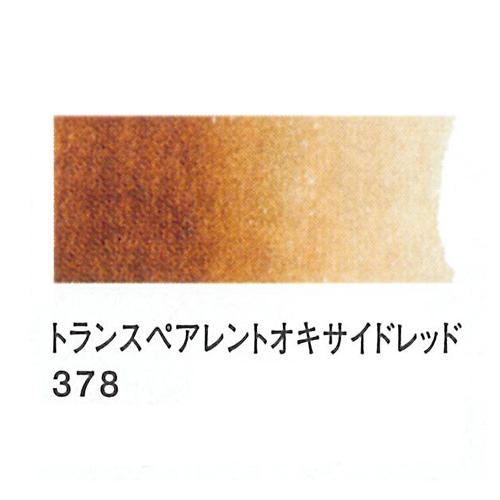 レンブラント 水彩絵具2号(5ml)378トランスペアレントオキサイドレッド