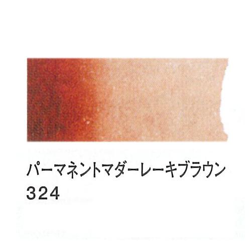 レンブラント 水彩絵具2号(5ml)324パーマネントマダーレーキブラウン