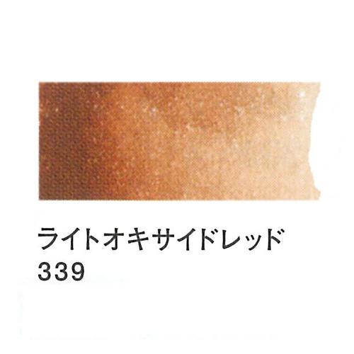 レンブラント 水彩絵具2号(5ml)339ライトオキサイドレッド