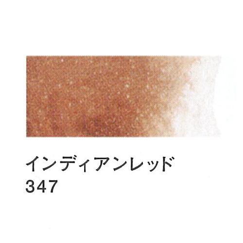 レンブラント 水彩絵具2号(5ml)347インディアンレッド