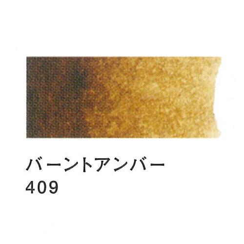 レンブラント 水彩絵具2号(5ml)409バーントアンバー