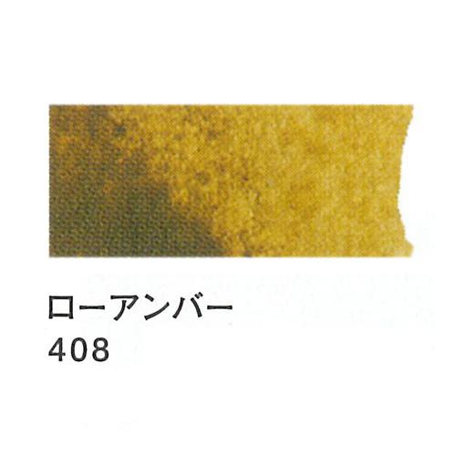 レンブラント 水彩絵具2号(5ml)408ローアンバー