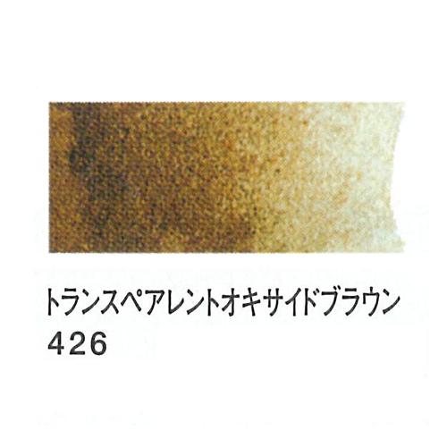 レンブラント 水彩絵具2号(5ml)426トランスペアレントオキサイドブラウン