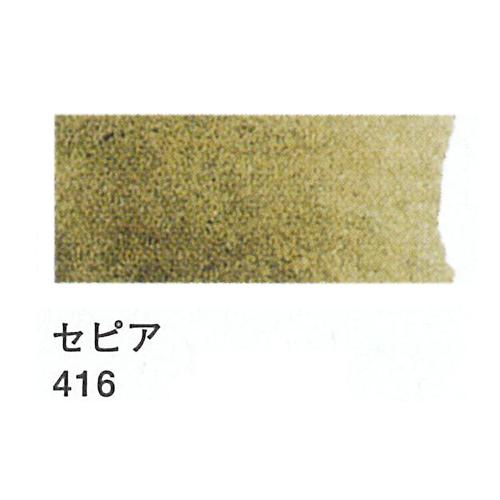 レンブラント 水彩絵具2号(5ml)416セピア