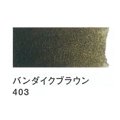 レンブラント 水彩絵具2号(5ml)403バンダイクブラウン