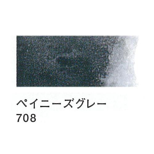 レンブラント 水彩絵具2号(5ml)708ペイニーズグレー
