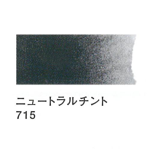 レンブラント 水彩絵具2号(5ml)715ニュートラルチント