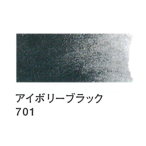 レンブラント 水彩絵具2号(5ml)701アイボリーブラック
