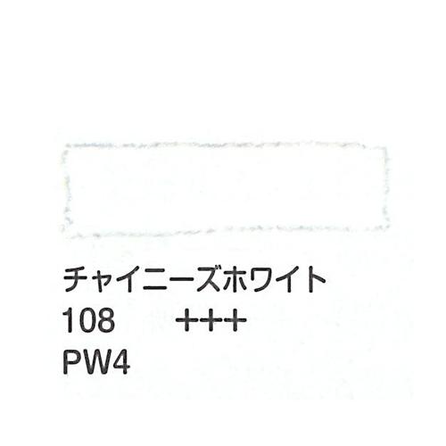 ヴァンゴッホ 固形水彩 108チャイニーズホワイト