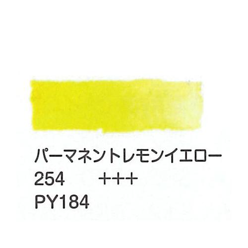ヴァンゴッホ 固形水彩 254パーマネントレモンイエロー