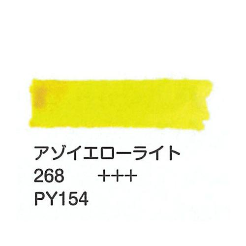 ヴァンゴッホ 固形水彩 268アゾイエローライト