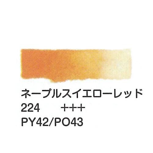 ヴァンゴッホ 固形水彩 224ネープルスイエローレッド