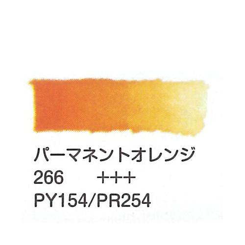 ヴァンゴッホ 固形水彩 266パーマネントオレンジ