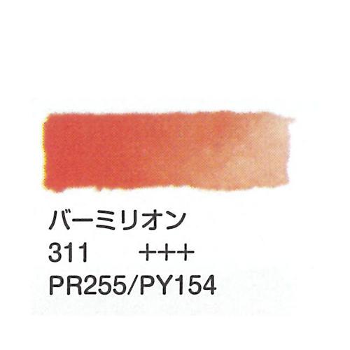 ヴァンゴッホ 固形水彩 311バーミリオン