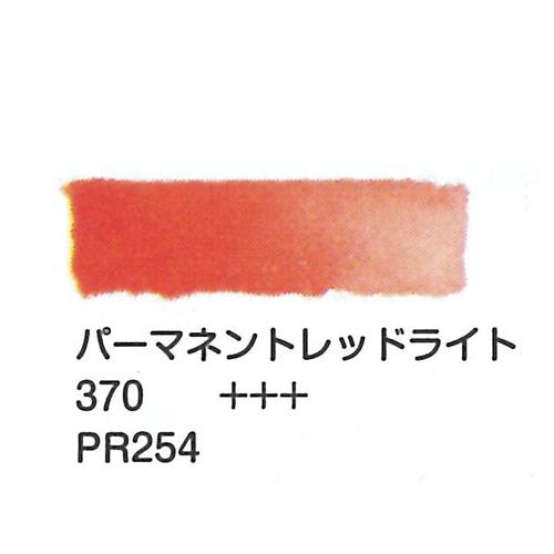 ヴァンゴッホ 固形水彩 370パーマネントレッドライト