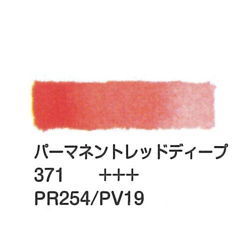ヴァンゴッホ 固形水彩 371パーマネントレッドディープ