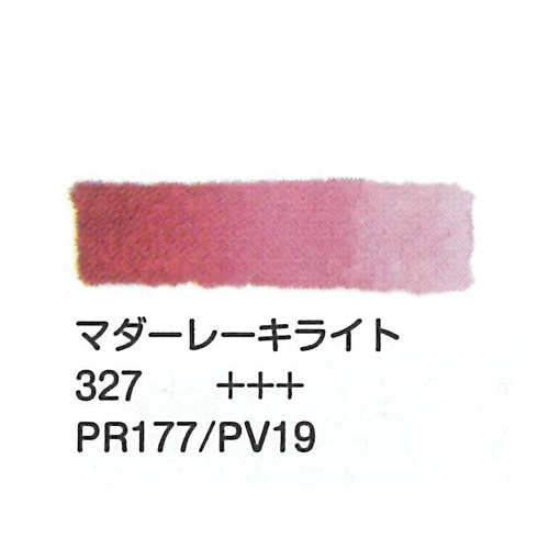 ヴァンゴッホ 固形水彩 327マダーレーキライト
