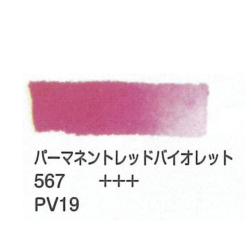 ヴァンゴッホ 固形水彩 567パーマネントレッドバイオレット