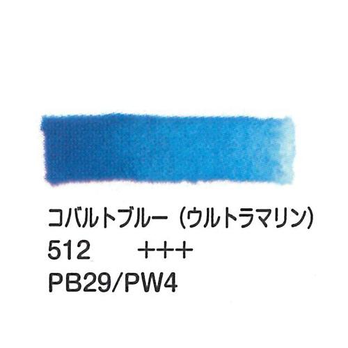 ヴァンゴッホ 固形水彩 512コバルトブルー(ウルトラマリン)