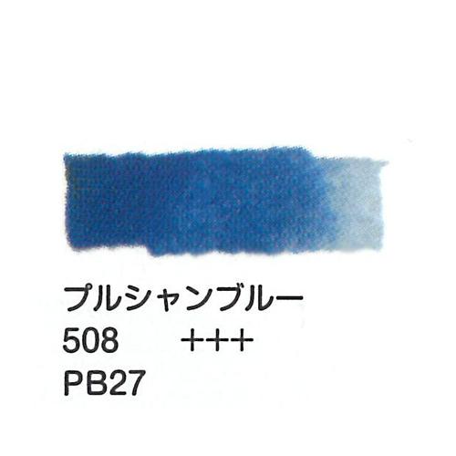 ヴァンゴッホ 固形水彩 508プルシャンブルー