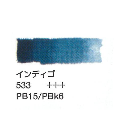 ヴァンゴッホ 固形水彩 533インディゴ