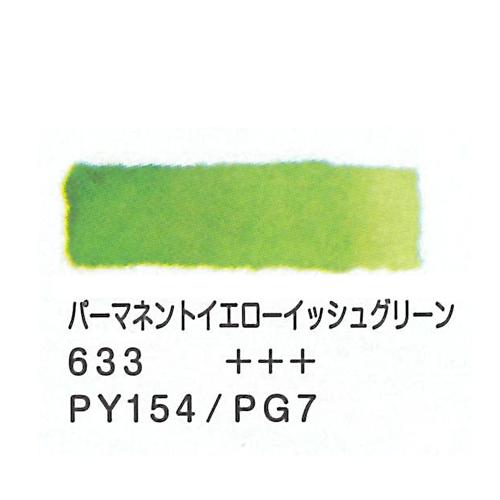 ヴァンゴッホ 固形水彩 633パーマネントイエローイッシュグリーン